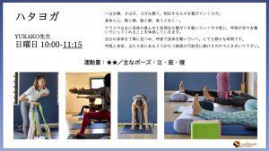2020.08.00 6 1000 ハタヨガ/YUKAKO.jpg