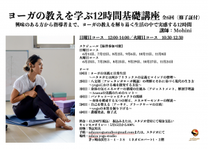ハタフロー Mohini udaya ヨーガの教えを学ぶ12時間